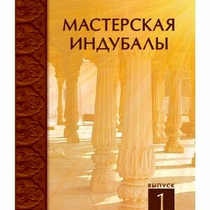 COVER-MASTERSKAYA_400x500_df0