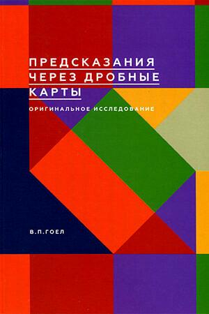 Predskazaniya-cherez-drobnye-karty