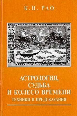 astro-sudba-cover