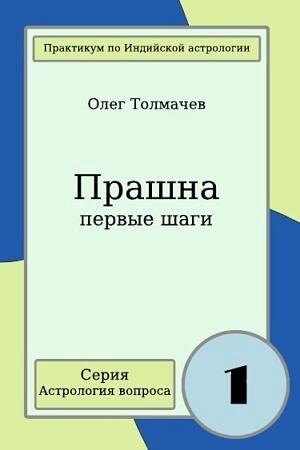 pr1-cover