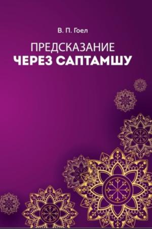 predskazaniya-cherez-saptamshu-v-p-goel