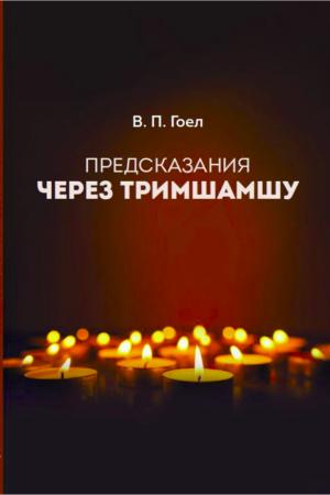 predskazaniya-cherez-trimshamshu-v-p-goel